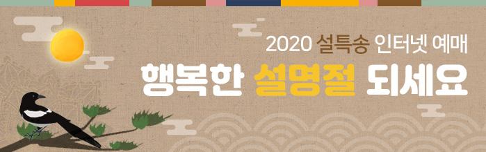 2020 설특송인터넷예매 새해 복 많이 받으세요.