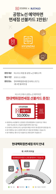 공항노선 예약하면 면세점 선불카드 1만원!