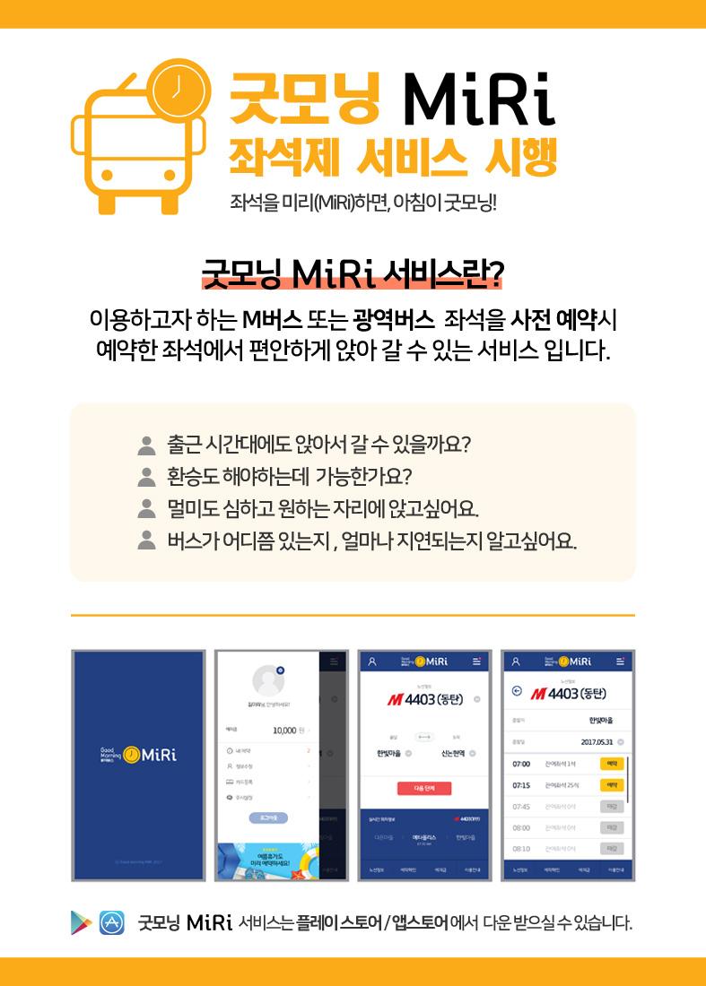 굿모닝 MiRi 서비스