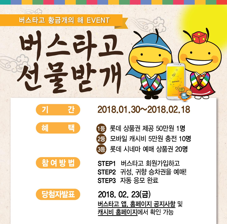버스타고 황금개의 해 EVENT - 버스타고 선물받개