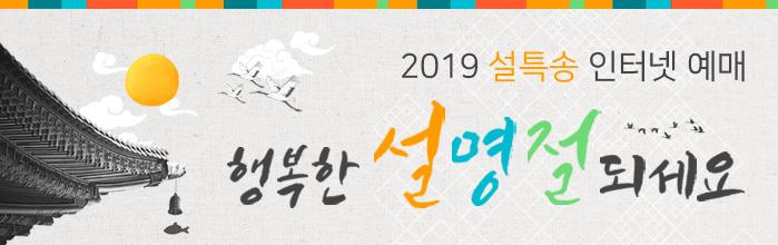2019 설특송인터넷예매 새해 복 많이 받으세요.