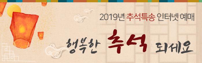 2019 추석특송인터넷예매 행복한 추석 되세요.
